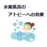 水素風呂はアトピーに効果ある?悪化するケースや好転反応がでる人もいる!
