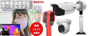 非接触型サーマルカメラ