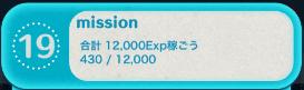 ビンゴ18枚目ミッション19