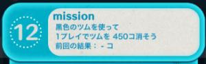 ビンゴ18枚目ミッション12