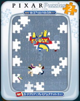 ピクサーパズル遊び方