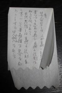 sanmei-idea.01