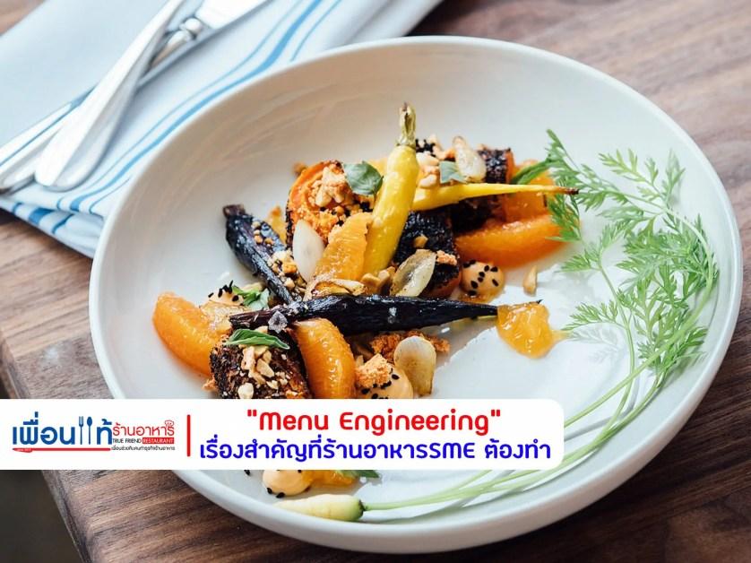 Menu Engineering   เพื่อนแท้ร้านอาหาร