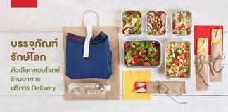 """""""บรรจุภัณฑ์ใส่อาหาร"""" ถือเป็นหนึ่งในอุปกรณ์สำคัญของร้านอาหารที่มีบริการ Delivery เลยก็ว่าได้ ซึ่งโดยทั่วไปมักจะนิยมใช้เป็นกล่องพลาสติก"""