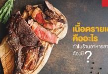 เนื้อดรายเอจคืออะไร ทำไมร้านอาหารสายเนื้อต้องมี?
