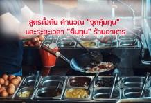 restauran | เพื่อนแท้ร้านอาหาร