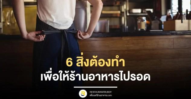 6 สิ่งต้องทำ เพื่อให้ร้านอาหารไปรอด