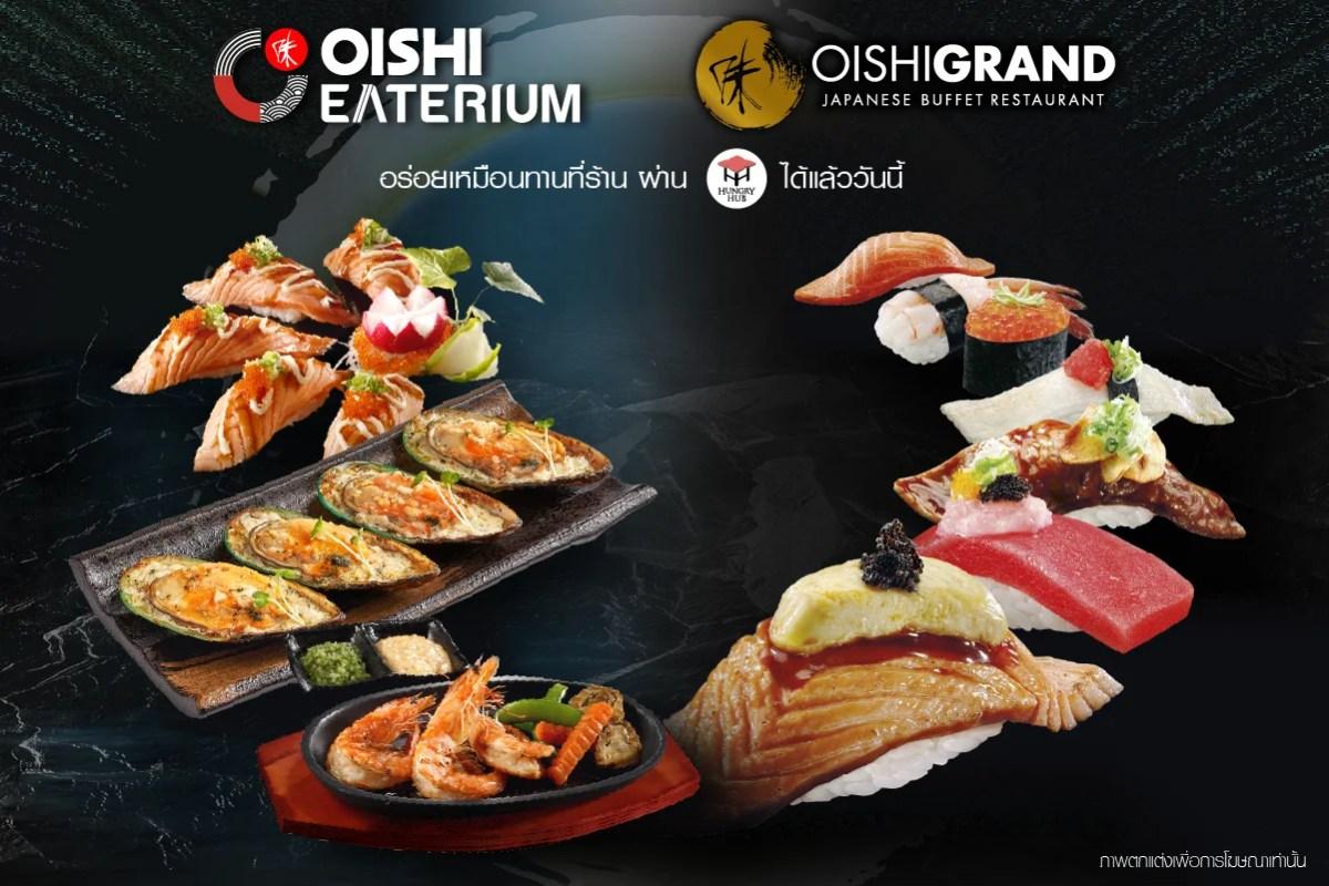 OISHI   เพื่อนแท้ร้านอาหาร