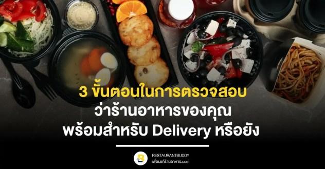 3 ขั้นตอนในการตรวจสอบ ว่าร้านอาหารของคุณพร้อมสำหรับ Delivery หรือยัง