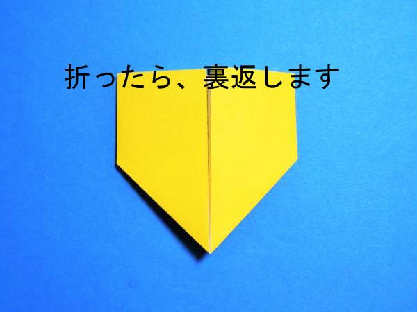 折り紙でハートのしおりを作る折り方|ページの角に挿す作り方