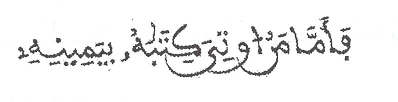 أحكام النون الساكنة والتنوين تجويد القرآن الكريم