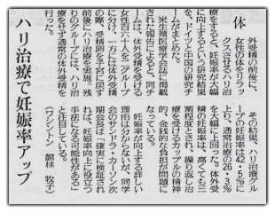 読売新聞の不妊鍼効果