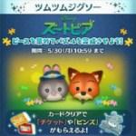 ツムツム新イベント5月!ズートピアイベント~ピースを集めてパズルを完成させようの遊び方・攻略法・報酬