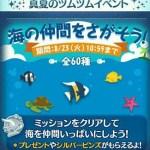 ツムツム8月!真夏のイベント「海の仲間をさがそう!」の遊び方・攻略法・報酬