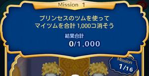 プリンセス の ツム 1000