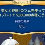 美女と野獣のツムで1プレイ5,000,000点稼ぐミッションを攻略するツム