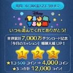 ツムツムコイン報酬8倍キャンペーン!最大36,000コインゲットのチャンス【7000万ダウンロード記念】