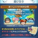ツムツム7月イベント「海賊のお宝探し」のキャラクターボーナス値と有利なキャラ