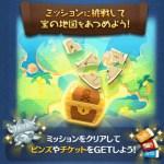 ツムツム7月海賊のお宝探しイベントのミッション・クリア報酬一覧