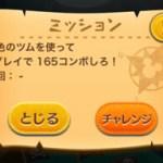 黄色のツムで165コンボするミッションを攻略するツム