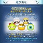 ツムツム8月イベント「ピクサーパズル」のキャラクターボーナス値と有利なキャラ