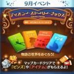 ツムツム9月イベント「ディズニーストーリーブックス(クラシックシリーズ)」の遊び方・攻略法・報酬