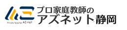 静岡 家庭教師
