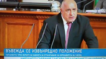"""""""Разалнувам съм и съм горд от българския парламент от това, че в един тежък момент показваме на хората, че може да преодоляваме противоречие и да мислим преди всичко за българския народ"""", заяви премиерът Бойко Борисов след гласуването. Той получи ръкопляскания от депутатите."""