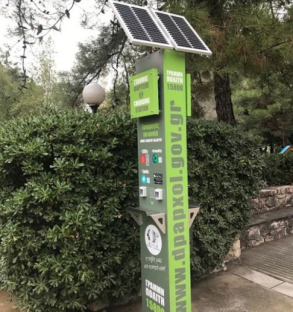 Ηλιακοί σταθμοί φόρτισης κινητών τηλεφώνων και συσκευών