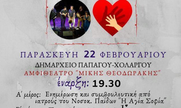 Ενημερωτική-μουσική εκδήλωση: «Κτύποι μιας μικρής καρδιάς» στο Δημαρχείο Παπάγου-Χολαργού, Παρασκευή 22 Φεβρουαρίου
