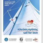 ΠΛΕΥΣΗ ΑΓΑΠΗΣ Η φετινή διοργάνωση στα πλαισια του 2ο Yachting Festival