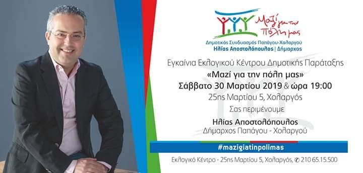 Εγκαίνια εκλογικού κέντρου Δημοτικής παράταξης ΑΠΟΣΤΟΛΟΠΟΥΛΟΥ