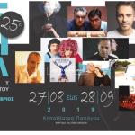 Φεστιβάλ δήμου Παπάγου Χολαργού 2019