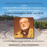 Το Αρχαίο Ελληνικό Δράμα και η Διαχρονία του: Σοφοκλής – Ευριπίδης-Αριστοφάνης