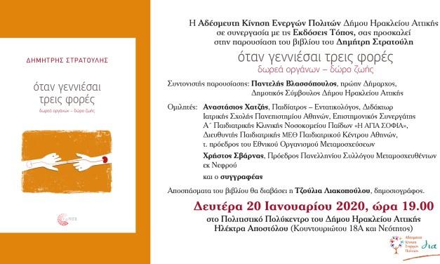 Η Αδέσμευτη Κίνηση Ενεργών Πολιτών Δήμου Ηρακλείου Αττικής σε συνεργασία με τις εκδόσεις ΤΟΠΟΣ, σας καλεί στην παρουσίαση του βιβλίου του Δημήτρη Στρατούλη: