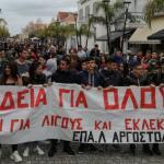 Στους δρόμους οι μαθητές τη Δευτέρα για καλύτερη Παιδεία