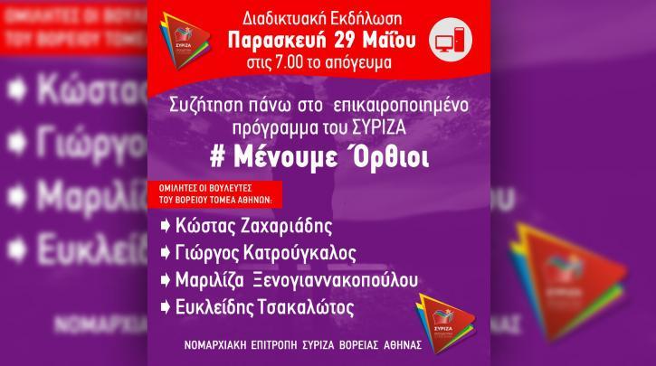 Σήμερα η διαδικτυακή εκδήλωση για το πρόγραμμα «Μένουμε Όρθιοι» από τον ΣΥΡΙΖΑ Βόρειας Αθήνας