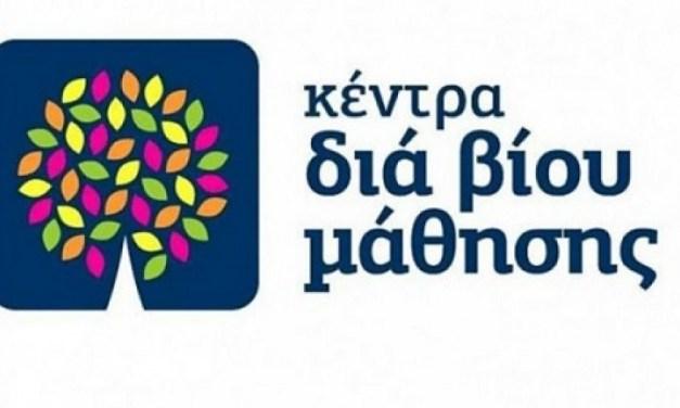 Πρόσκληση εκδήλωσης ενδιαφέροντος για θέσεις Εκπαιδευτών στα Κέντρα Δια Βίου Μάθησης (Κ.Δ.Β.Μ) Νέα Φάση