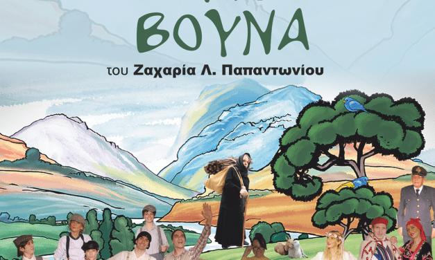 Διανομή δωρεάν προσκλήσεων για την συναυλία της Λένας Αλκαίου σε συνδιοργάνωση με την Περιφέρεια Αττικής και την παράσταση «Τα Ψηλά Βουνά»