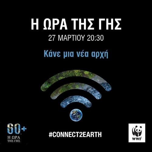 Ώρα της Γης 2021: Ο Δήμος Παπάγου – Χολαργού σβήνει τα φώτα για μια ώρα το Σάββατο 27 Μαρτίου 2021