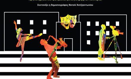 """Σας προσκαλούμε την Πέμπτη 22 Απριλίου στις 7 μ.μ., στην πρώτη διαδικτυακή εκδήλωση για την """"Τέχνη και Σχολείο: Μία Πρωτοβουλία Στήριξης των Καλλιτεχνών""""."""