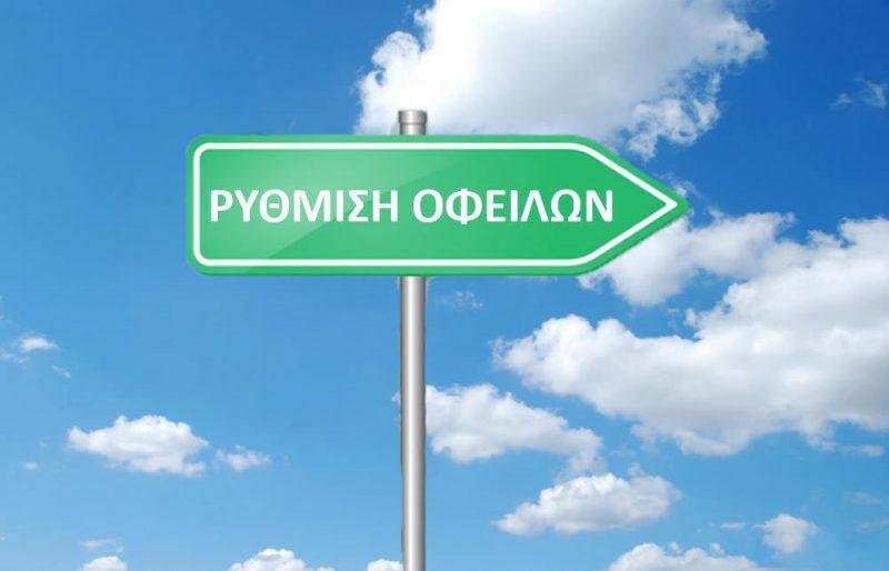 Έως 120 δόσεις για οφειλές από δάνεια με εγγύηση του Ελληνικού Δημοσίου