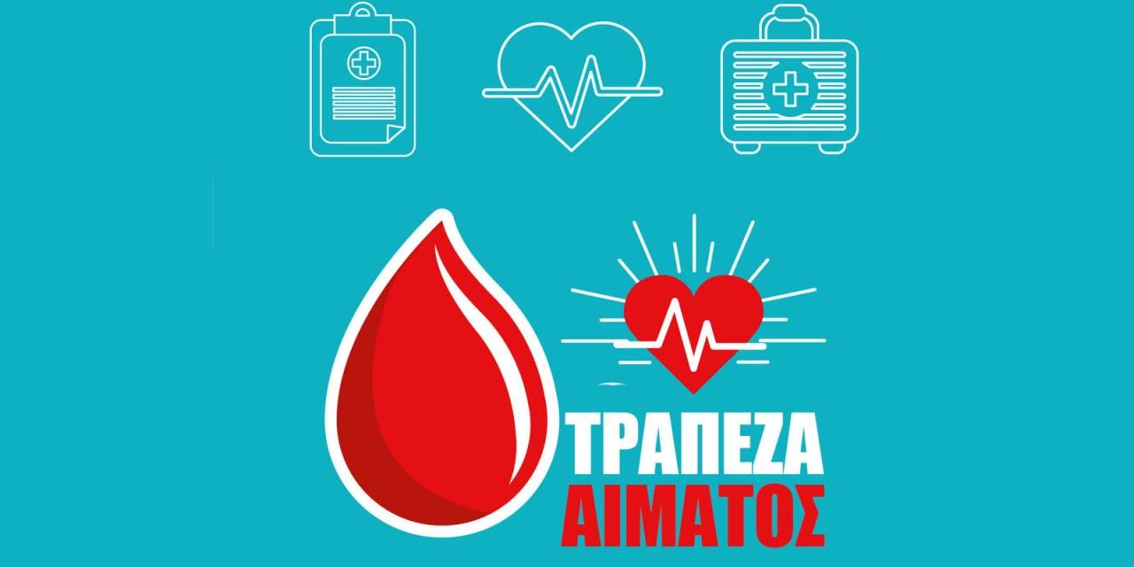 Εγκρίθηκε από το Δημοτικό Συμβούλιο ο Κανονισμός Λειτουργίας της Τράπεζας Αίματος του Δήμου Παπάγου-Χολαργού