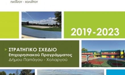 Παράταση έως τις 15 Μαΐου 2021 στη διαβούλευση του Επιχειρησιακού Προγράμματος 2019-2023 του Δήμου Παπάγου – Χολαργού
