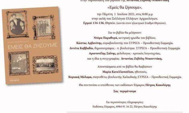 είναι μεγάλη χαρά και τιμή για την ΟΜ ΠΑΠΑΓΟΥ ΧΟΛΑΡΓΟΥ να σας προσκαλεί μαζί με τις εκδόσεις ΕΥΜΑΡΟΣ στην παρουσίαση του βιβλίου της Αντωνίας Ζεβόλη Νταουντάκη, με τίτλο «ΕΜΕΙΣ ΘΑ ΖΗΣΟΥΜΕ»