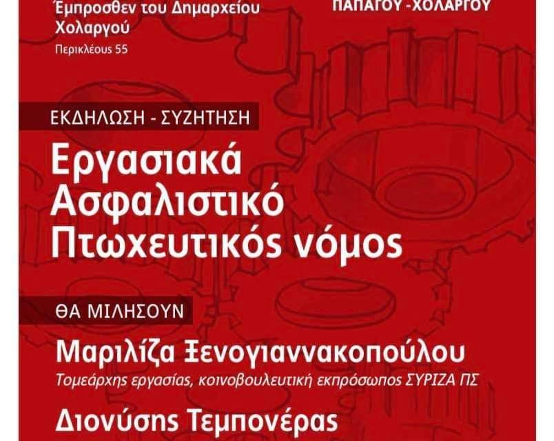 """Η ΟΜ ΣΥΡΙΖΑ ΠΡΟΟΔΕΥΤΙΚΗ ΣΥΜΜΑΧΙΑ Παπάγου Χολαργού, σας καλεί την Πέμπτη 15/7 στις 20.00 σε ανοιχτή πολιτική εκδήλωση-συζήτηση με θέμα """"Εργασιακά – Ασφαλιστικό – Πτωχευτικός νόμος""""."""