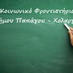 ΚΟΙΝΩΝΙΚΟ ΦΡΟΝΤΙΣΤΗΡΙΟ ΔΗΜΟΥ ΠΑΠΑΓΟΥ – ΧΟΛΑΡΓΟΥ