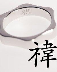 chinese symbol engraving1