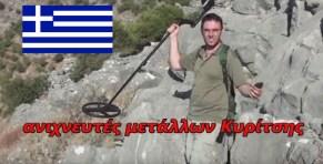 Greek-video-3