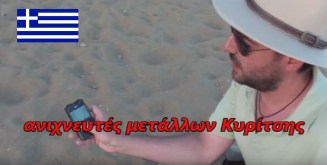 greek-video-6